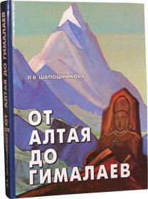 AltaiHymalaya