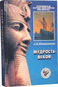 MudrostVekov