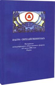 Simposium2006_Perm