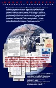 "Плакат ""В защиту имени и наследия Рерихов"""