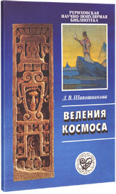 VeleniyaKosmosa